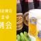 【第44回】ぬるまゆ定例会『前菜3種+9品コース 120分飲み放題』@麒麟麦酒空間LAGER(岡山駅近く)9月19日(水)20:00から