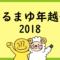 ぬるまゆ年越会2018@倉敷美観地区 12月31日(日)20:00~