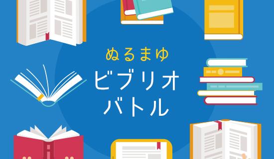 おすすめ本を紹介する『ぬるまゆビブリオバトル2019』@倉敷美観地区