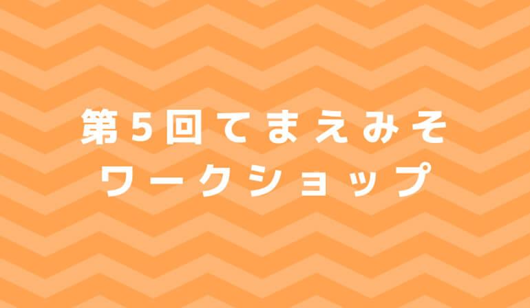 第5回てまえみそワークショップ@倉敷美観地区