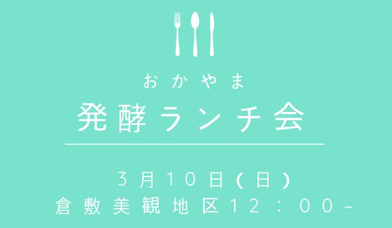 おかやま発酵ランチ会(持ち寄り)@3月10日(日)倉敷美観地区12:00~