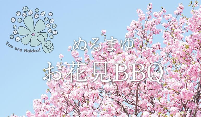 ※中止になりました!※ぬるまゆお花見BBQ@旭川さくら道