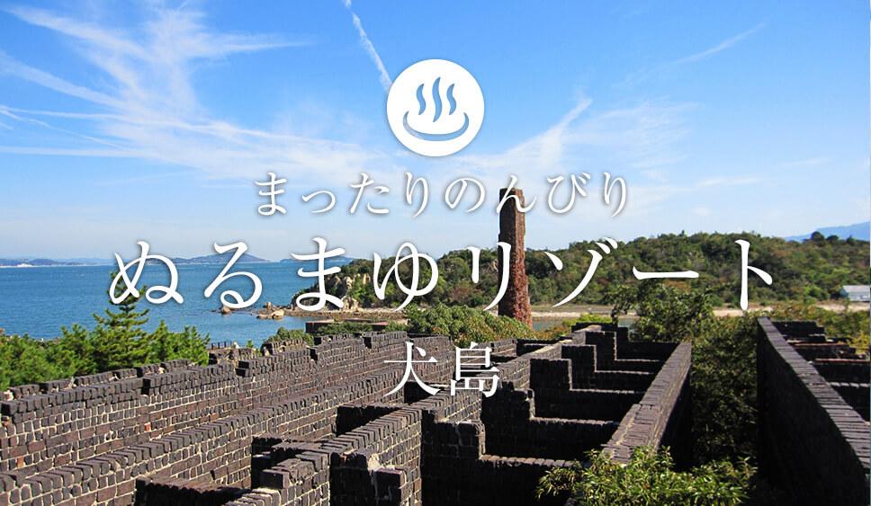 学校貸し切りました!ぬるまゆ~リゾートin犬島9月21日から一泊二日