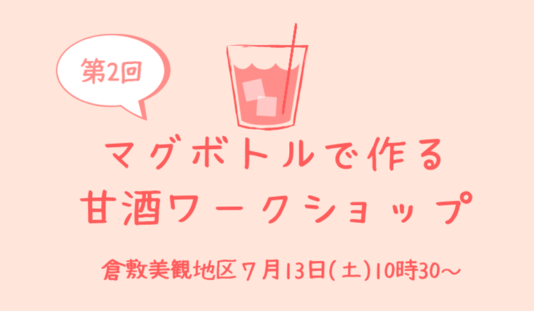 【第2回】マグボトルで作る甘酒ワークショップ(手作り甘酒試食付)@倉敷美観地区