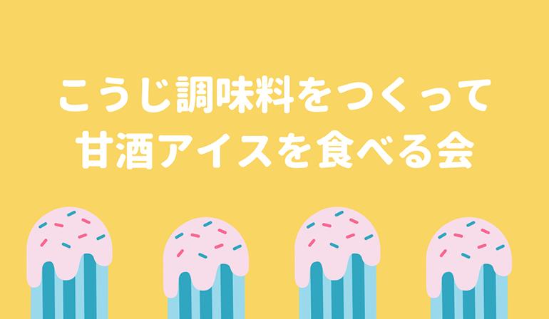 こうじ調味料をつくって甘酒アイスを食べる会@倉敷美観地区