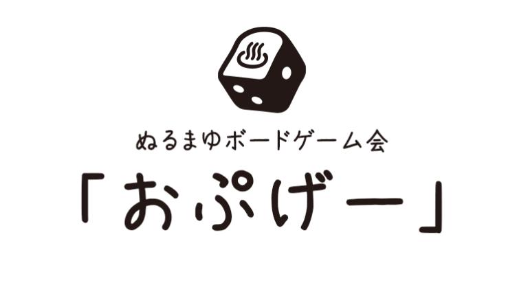 ボードゲーム会おぷげー『イッツアワンダフルワールド』@倉敷美観地区