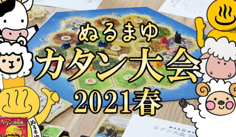 ぬるまゆカタン大会2021春@倉敷美観地区