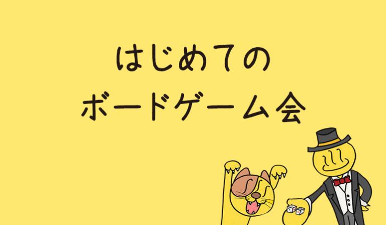 はじめてのボードゲーム会@倉敷美観地区