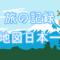 みんなの旅情報をぬるく共有する「旅会in日本編」@倉敷美観地区