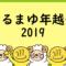 ぬるまゆ年越会2019@倉敷美観地区