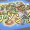 【第9回】カタンで遊ぶカタン会@倉敷美観地区