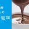 【【大人の社会見学】チョコレート工場見学『ヒルゼンミルキー』@ 3月25日(日)12:30倉敷駅北口集合