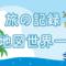 みんなの旅情報をぬるく共有する「旅会」開催@倉敷美観地区