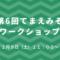 第6回てまえみそワークショップ@倉敷美観地区